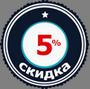 Новая скидка 5%