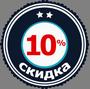 Новая скидка 10%