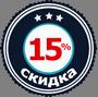 Новая скидка 15%