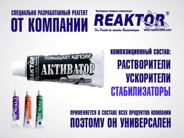 Активатор Reaktor