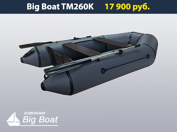 Big Boat TM260K
