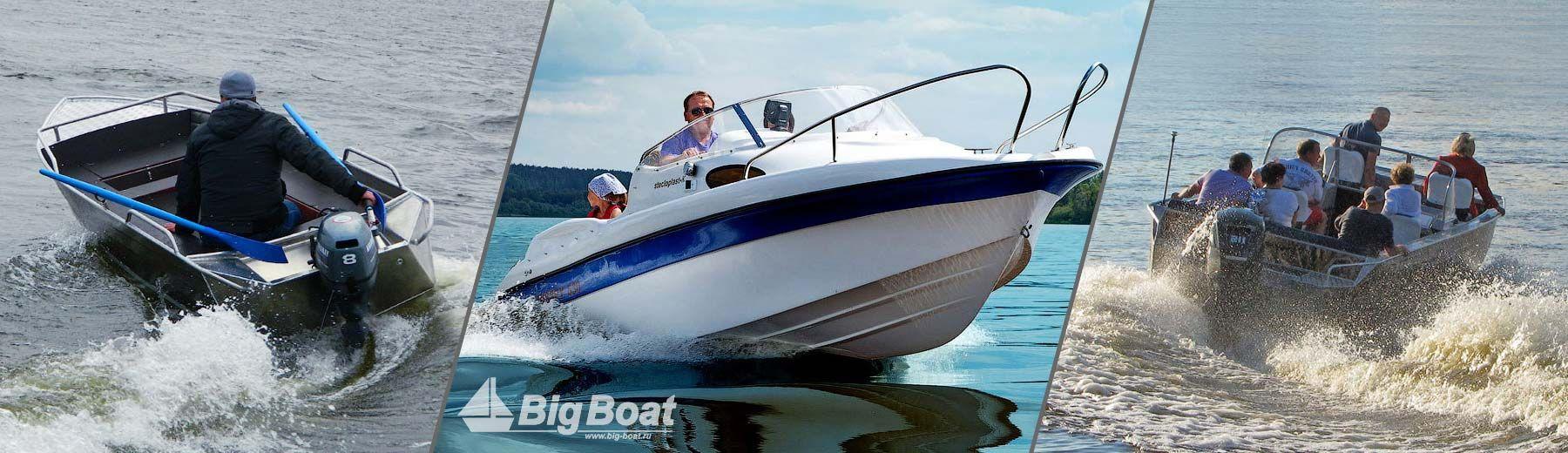 продажа лодок и яхт с мотором