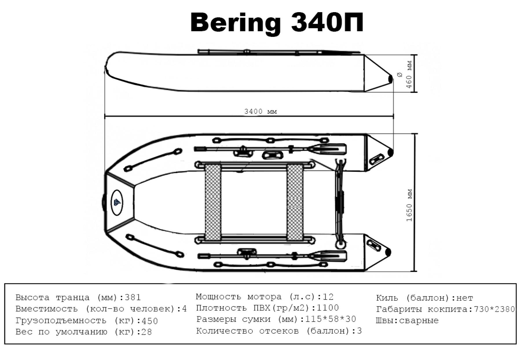 Лодка ПВХ Bering (Беринг) 340П