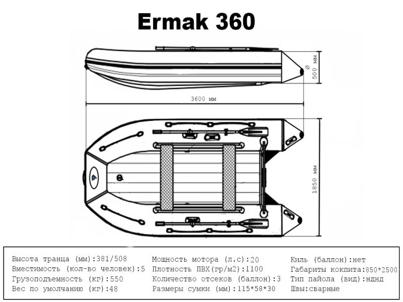 Лодка ПВХ Ermak (Ермак) 360